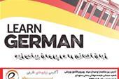 آموزش زبان آلمانی در زبانکده پروان