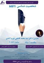 رویداد شخصیت شناسی MBTI