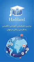 آموزش زبان انگلیسی با هادیلند