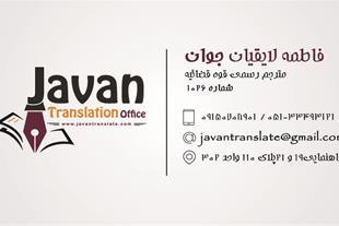 دارالترجمه رسمی جوان 1026 دادگستری مشهد
