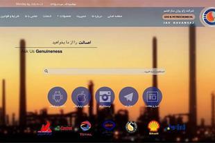 فروش اینترنتی روغنهای موتوری وصنعتی (شرکت ژاو)