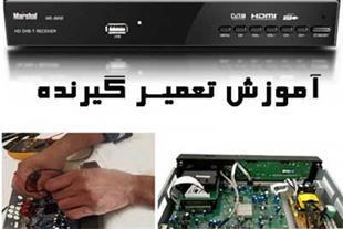 آموزش تعمیر گیرنده دیجیتال