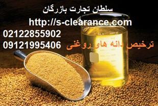 ترخیص دانه های روغنی | سلطان تجارت بازرگان