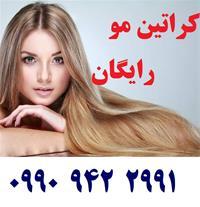 کراتینه کردن مو رایگان
