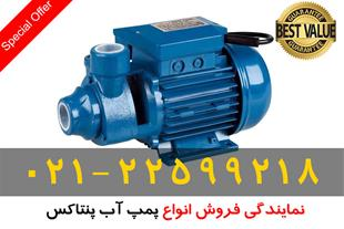 فروش پمپ آب پنتاکس سری PM45