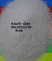 نمک صنعتی دانه ریز ارزان قیمت
