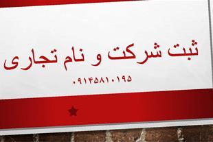 ثبت شرکت در تبریز