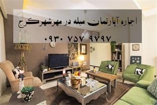آپارتمان مبله در مهرشهر کرج