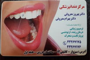 مطب دندانپزشکی دکتر معروفی