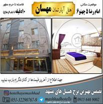 هتل مهسان مشهد