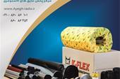 فروش عایق الاستومری K-FLEX