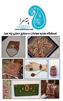 فروشگاه اینترنتی هدیه ، سوغات و صنایع دستی پته سرا