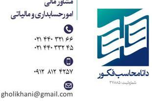 موسسه حسابداری و خدمات مالی و مشاوره مالیاتی