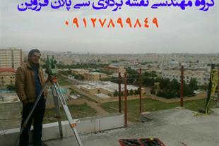 نقشه برداری و جی پی اس در قزوین
