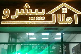 خرید و فروش آپارتمان در کرمان