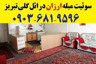سوئیت ارزان در تبریز