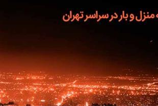 اتوبار شمال تهران