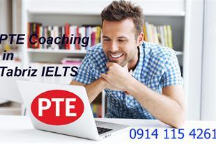 کلاسهای PTE  در تبریز