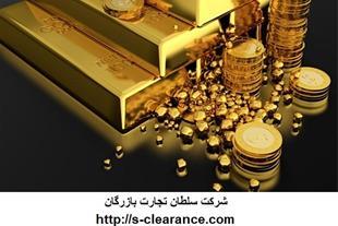 ترخیص طلا از گمرک | سلطان تجارت بازرگان