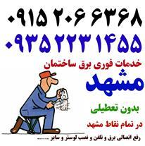 برقکار ساختمان (مشهد)