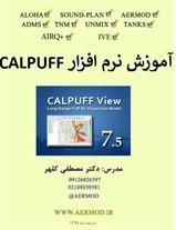 مدل calpuff مدلسازی آلودگی هوا