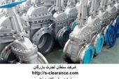ترخیص شیرآلات صنعتی - سلطان تجارت بازرگان