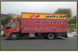 باربری تهران بابری شهرک غرب،سعادت آباد،گیشا،ونک،
