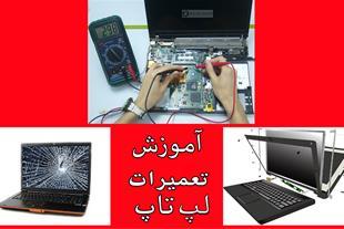 آموزش تخصصی تعمیرات لپ تاپ