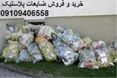 فروش و خرید ضایعات پلاستیک - قیمت ضایعات پلاستیک