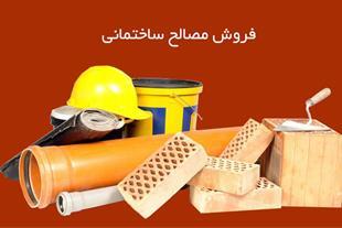 فروش انواع مصالح و محصولات ساختمانی (قیمت کارخانه)