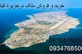 فروش آپارتمان مسکونی در جزیره کیش