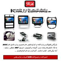 فروش سیستم های تصویری تمام خودروها