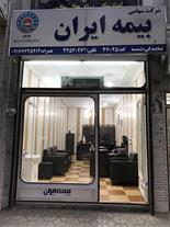 بیمه ایران در بروجرد نمایندگی شمسه
