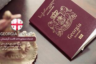 اخذ اقامت در گرجستان