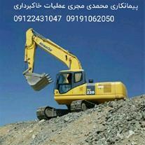 خاکبرداری - تخریب ساختمان - اجاره بیل مکانیکی