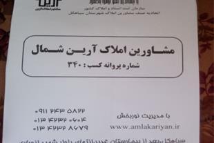 اخذ سند برای املاک قولنامه