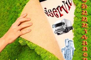 حمل و نقل مواد غذایی و منجمد