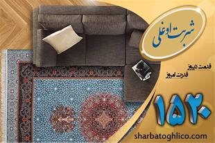 قالیشویی در تهرانپارس با کیفیت در خدمات
