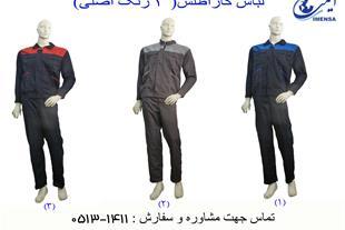 تولید انواع لباس کار ، فروش جزئی و عمده لباس کار