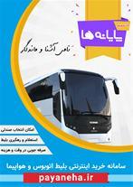 قیمت ویژه بلیط اتوبوس از ارومیه، مهاباد و ...