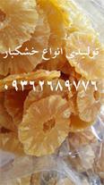 تولید منحصر به فرد آناناس خشک شده