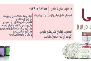 آموزش تضمینی خیاطی در تبریز