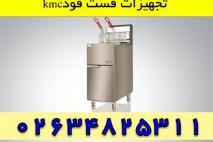 تجهیزات صنعتی آشپزخانه KMC