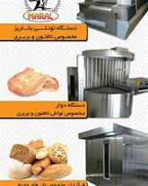 دستگاه های پخت نان / شیرینی جات