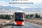 قیمت بلیط اتوبوس