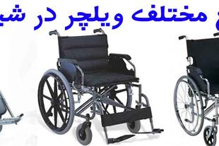 اجاره انواع ویلچر در شیراز