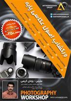 ورکشاپ اصول عکاسی پایه (آموزش عکاسی پایه)