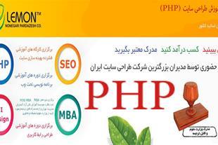 اموزش طراحی سایت (php)