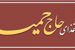 سفارش آنلاین غذا از تهیه غذای حاج حمید سنندج
