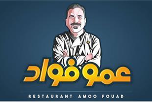 رزرو آنلاین غذاهای رستوران عمو فواد